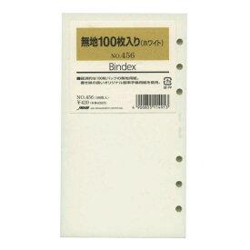 【日本能率協会/Bindex】バイブルサイズリフィル456 無地(ホワイト)100枚入り バインデックス 456 【あす楽対応】