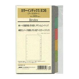 【日本能率協会/Bindex】バイブルサイズ カラーインデックス ヨコ6 No.609【アースカラー】システム手帳リフィル 609 【あす楽対応】