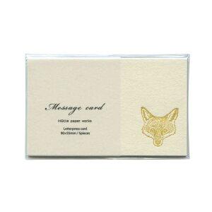 プロペラスタジオ 凸版 ミニメッセージカード【fox(キツネ)】 HP/MMC-036【あす楽対応】