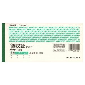 コクヨ/KOKUYO BC複写領収 小切手/領収証 ウケ-98【あす楽対応】