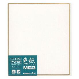 【.Too/トゥー】コピック色紙 ペーパーセレクション 中色紙サイズ 11604003 【あす楽対応】