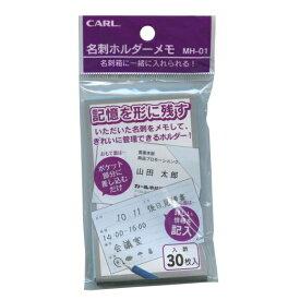 【カール事務器】名刺ホルダーメモ MH-01 【あす楽対応】