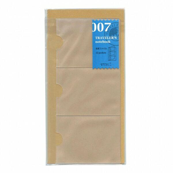 【ミドリ/デザインフィル】トラベラーズノート レギュラーサイズ 名刺ファイル 14301006 【あす楽対応】