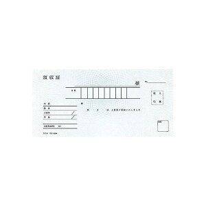 BC複写領収 小切手 ウケ-390【あす楽対応】