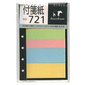 Knox/ノックス ミニサイズ 付箋紙 システム手帳リフィル 523-721【あす楽対応】