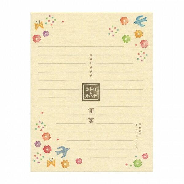 【古川紙工】美濃和紙手紙 便箋【コトリトオハナ】 LBV34 【あす楽対応】