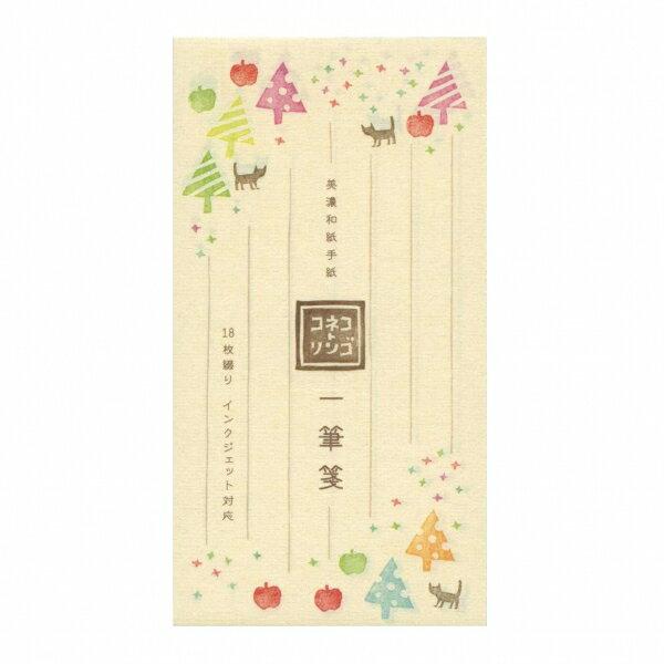 【古川紙工】美濃和紙手紙 一筆箋【コネコトリンゴ】 LIV35 【あす楽対応】