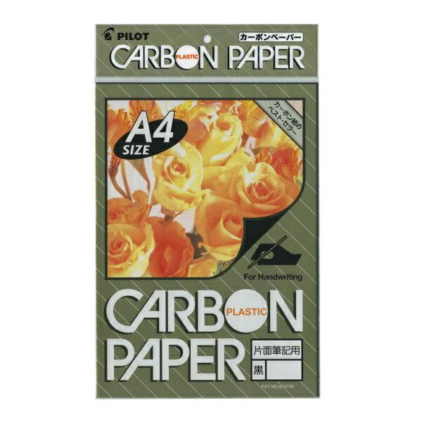 【パイロット】カーボン紙 片面筆記 A4 10枚入【黒】 PCPPA4100B 【あす楽対応】