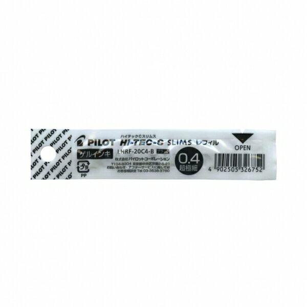 【パイロット】ハイテックC04金属レフィル ブラック LHRF20C4B 【あす楽対応】