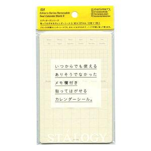 STALOGY/スタロジー 貼ってはがせるカレンダーシール S S2400【あす楽対応】