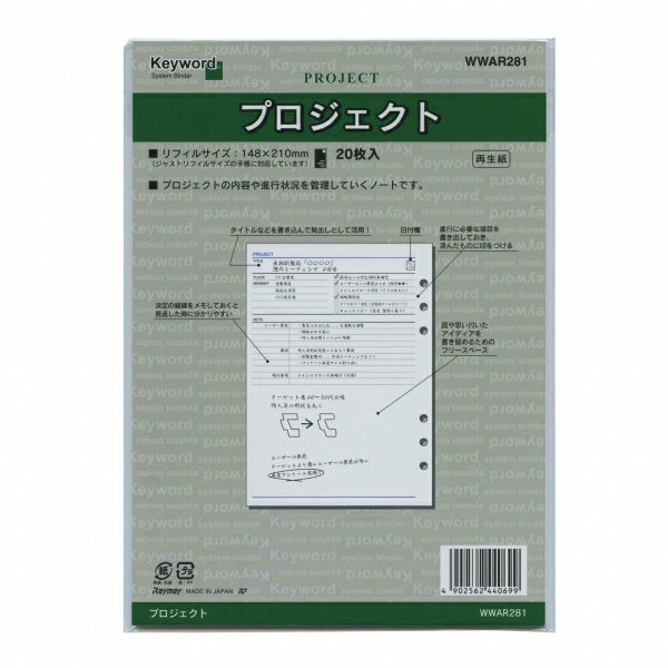 【レイメイ藤井】A5サイズ Keyword/キーワード プロジェクト(再生紙) システム手帳リフィル WWAR281 【あす楽対応】
