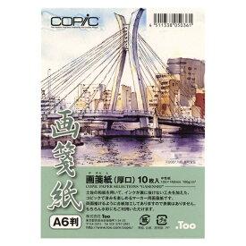 【.Too/トゥー】A6判 コピック 画箋紙(厚口)10枚入 11602003 【あす楽対応】
