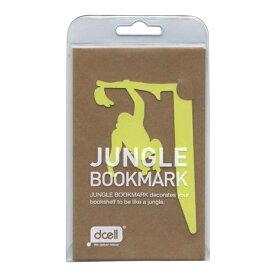 【dcell】ジャングルブックマーク チンパンジー【ライム】 J00001-06 【あす楽対応】