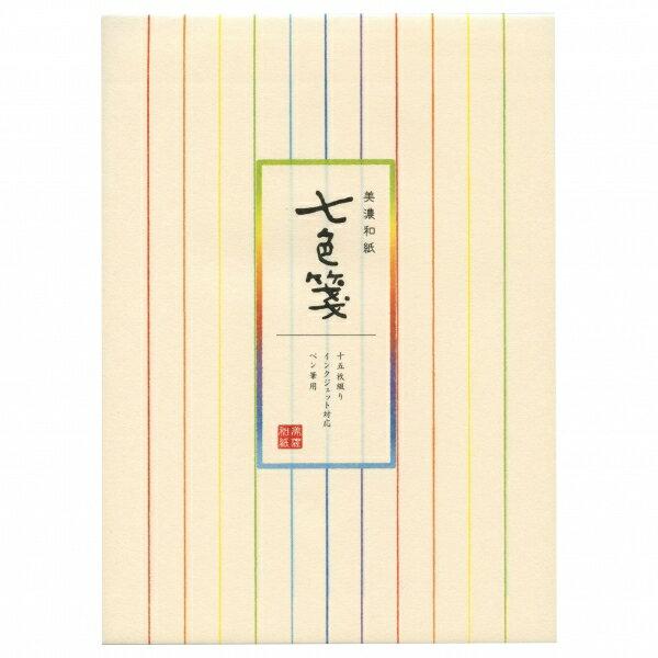 【古川紙工】美濃和紙 七色箋 便箋 LBV36 【あす楽対応】