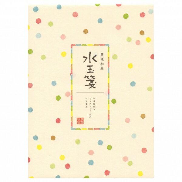 【古川紙工】美濃和紙 水玉箋 便箋 LBV37 【あす楽対応】