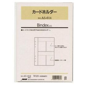 【日本能率協会/Bindex】A5サイズリフィル A5614 カードホルダー バインデックス A5614 【あす楽対応】