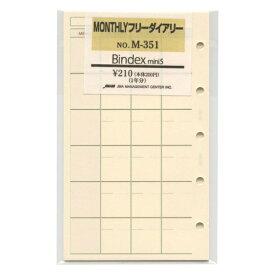 【日本能率協会/Bindex】ミニ5穴システム手帳リフィル M351 MONTHLYフリーダイアリー バインデックス M351 【あす楽対応】