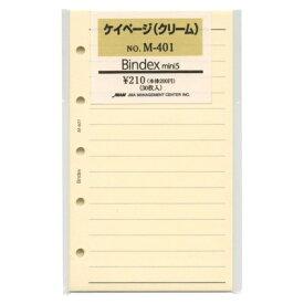 【日本能率協会/Bindex】ミニ5穴システム手帳リフィル M401 ケイページ(クリーム) バインデックス M401 【あす楽対応】
