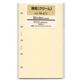 【日本能率協会/Bindex】ミニ5穴システム手帳リフィル M411 無地(クリーム) バインデックス M411 【あす楽対応】