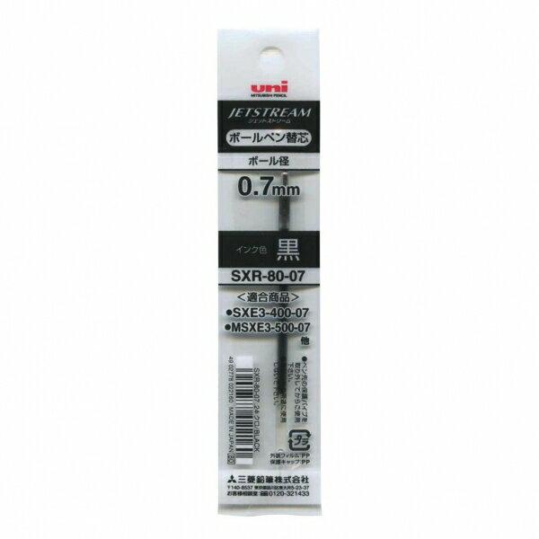 【三菱鉛筆】油性ボールペン替芯/リフィルSXR-80-07【黒】ジェットストリーム SXR8007.24 【あす楽対応】
