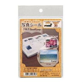 【エーワン】写真シール 手帳用 スモール 【スモール・ラージ/Small & Large】 29640 【あす楽対応】