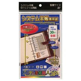 システム手帳職人 システム手帳専用紙(片面コート)バイブルサイズ SSB-01【あす楽対応】