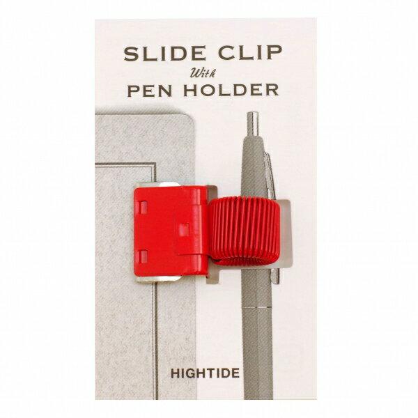 【HIGHTIDE/ハイタイド】スライドクリップペンホルダー【レッド】 DZ019 RE 【あす楽対応】