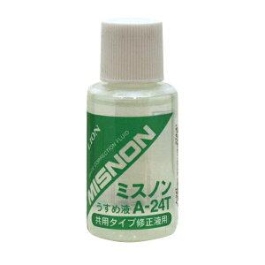 ミスノン うすめ液 A-24T 共用タイプ修正液用 27441【あす楽対応】