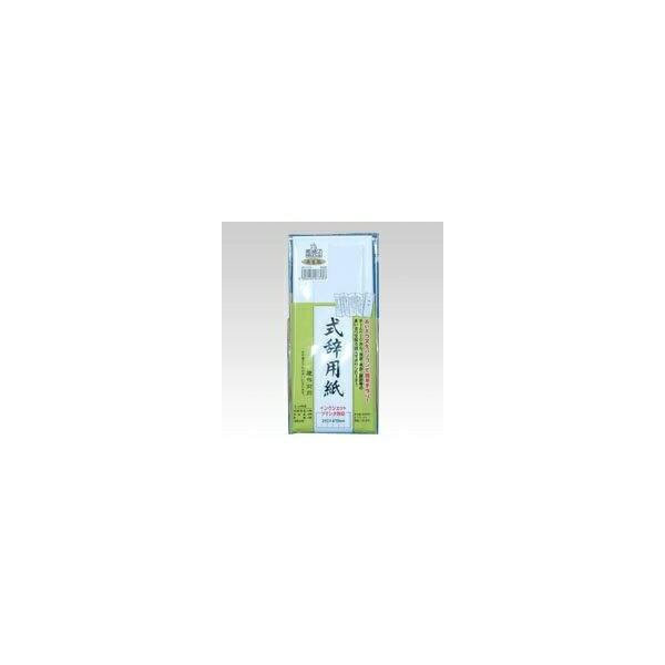 【マルアイ】インクジェットプリンタ対応 式辞用紙【奉書風】 GP-シシ10