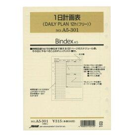 【日本能率協会/Bindex】A5サイズリフィル A5301 DAILY PLAN 12h バインデックス A5301 【あす楽対応】
