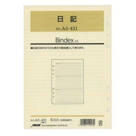 【日本能率協会/Bindex】A5サイズリフィル A5431 日記(日付無し) バインデックス A5431 【あす楽対応】