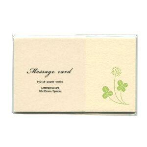 プロペラスタジオ 凸版 ミニメッセージカード【clover(クローバー)】 HP/MMC-045【あす楽対応】