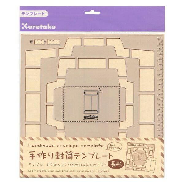 【呉竹精昇堂】手作り封筒テンプレート 長形 SBTP12-20 【あす楽対応】