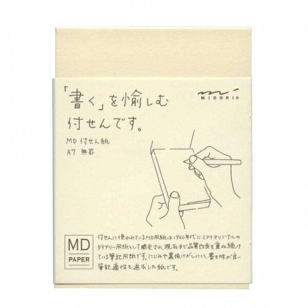 【ミドリ/デザインフィル】MD 付せん紙 A7【無罫】 19029-006 【あす楽対応】