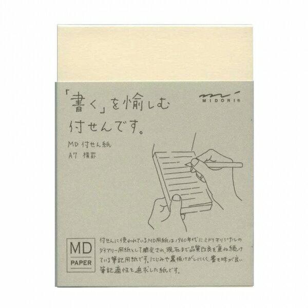 【ミドリ/デザインフィル】MD 付せん紙 A7【横罫】 19030-006 【あす楽対応】