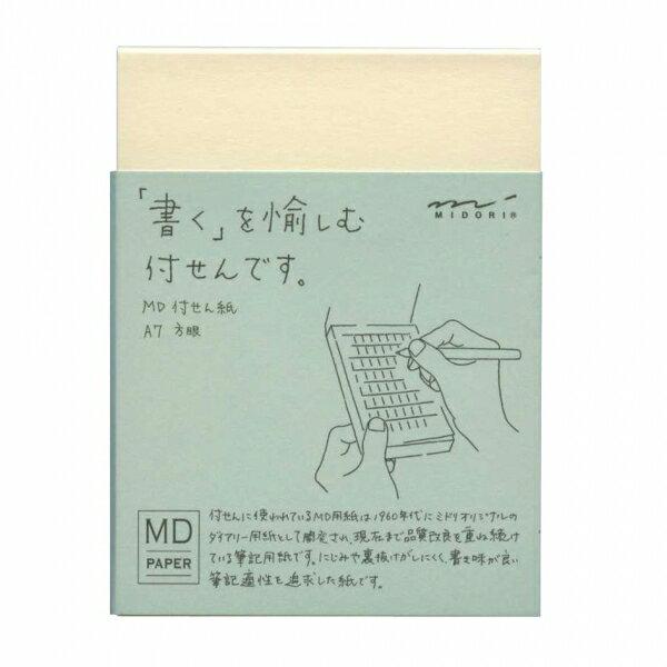 【ミドリ/デザインフィル】MD 付せん紙 A7【方眼罫】 19031-006 【あす楽対応】