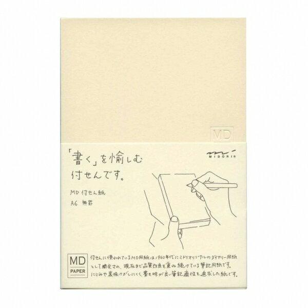 【ミドリ/デザインフィル】MD 付せん紙 A6【無罫】 19032-006 【あす楽対応】