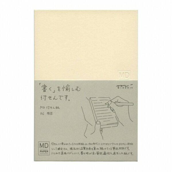【ミドリ/デザインフィル】MD 付せん紙 A6【横罫】 19033-006 【あす楽対応】