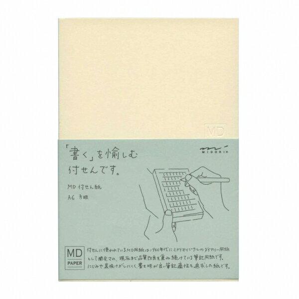 【ミドリ/デザインフィル】MD 付せん紙 A6【方眼罫】 19034-0036 【あす楽対応】