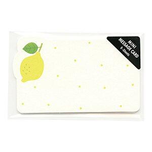 プロペラスタジオ ミニメッセージカード MMC-053【レモン】 MMC-053【あす楽対応】