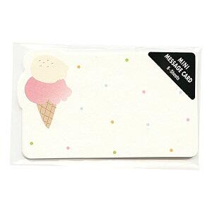 プロペラスタジオ ミニメッセージカード MMC-057【アイスクリーム】 MMC-057【あす楽対応】