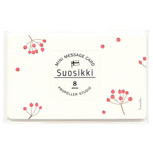 プロペラスタジオ Suosikki/スオシッキ ミニメッセージカード【赤い実】 MMC-064【あす楽対応】