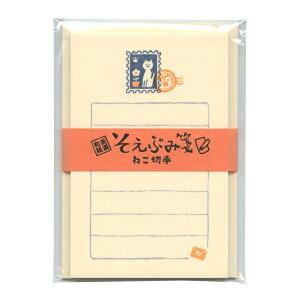 そえぶみ箋 【ねこ切手】 LS367【あす楽対応】