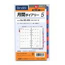 【日本能率協会/Bindex】2017年4月始まり バイブルサイズ BD056 月間ダイアリー5 システム手帳リフィル BD056 【あす楽対応】