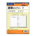 【日本能率協会/Bindex】2017年4月始まり A5サイズ AD011 週間ダイアリー1 システム手帳リフィル AD011 【あす楽対応】