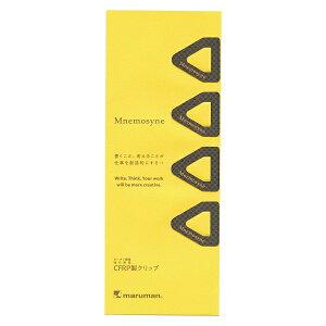 Mnemosyne/ニーモシネ ノートアクセサリー カーボン製クリップ 4個入り MNC1【あす楽対応】
