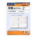 【日本能率協会/Bindex】2017年4月始まり A5サイズ AD051 月間ダイアリー2 システム手帳リフィル AD051 【あす楽対応】