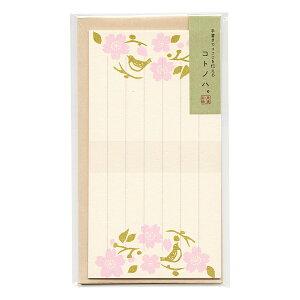 コトノハ。一筆箋【桜ウグイス】 LI185【あす楽対応】