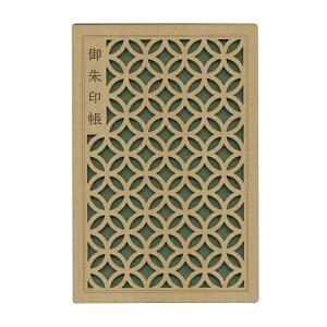 クルーシャル 御朱印帳【濃緑】レーザー加工 木製表紙 T180008N【あす楽対応】