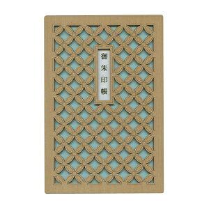 御朱印帳【浅葱】レーザー加工 木製表紙 T180008A【あす楽対応】